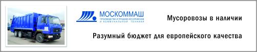 moskommash